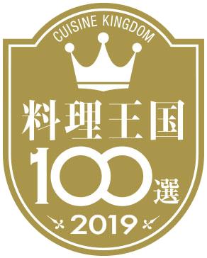 料理王国100選のバッジ